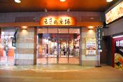 """<お知らせ>""""道の駅日光""""、""""えきの市場""""へ納品開始!"""